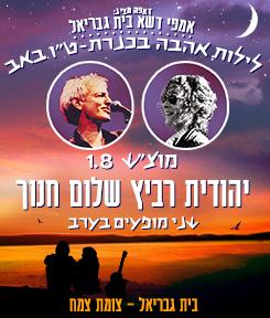לילות אהבה בכנרת: יהודית רביץ ושלום חנוך – שני מופעים בערב