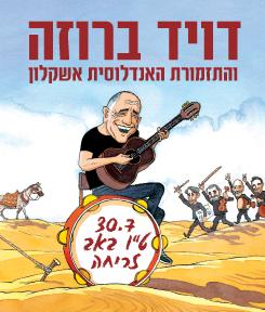 דויד ברוזה והתזמורת האנדלוסית אשקלון