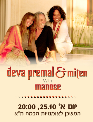 25.10 באנר Deva Premal&Miten with Manose