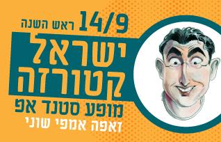 ישראל קטורזה 14.9