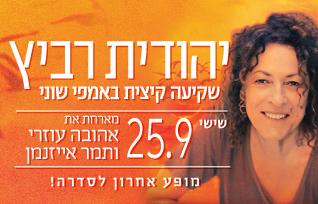 באנר יהודית רביץ 25.9 בשוני