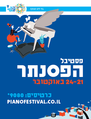 פסטיבל הפסנתר