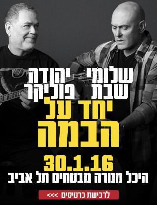 באנר שלומי שבת ויהודה פוליקר 30.01.2016