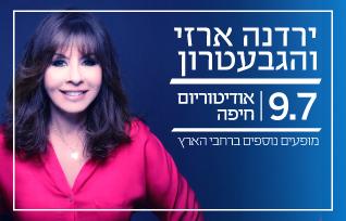 באנר ירדנה ארזי 9.7 אודיטוריום חיפה
