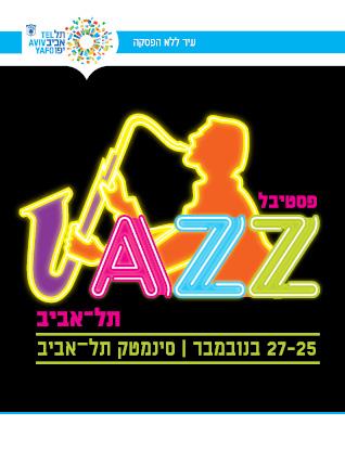 באנר פסטיבל הג'אז בתל אביב