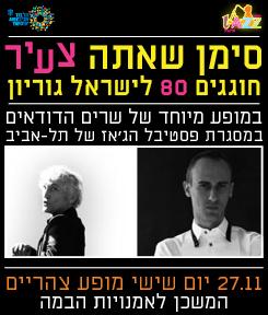 סימן שאתה צעיר – חגיגות 80 לישראל גוריון