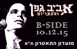 """באנר אביב גפן 10/12 מועדון התיאטרון ת""""א"""