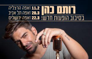 רותם כהן 11.2
