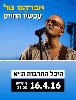אברהם טל היכל התרבות 16.4.2016