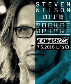 Steven Wilson מארח את נינט