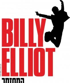 בילי אליוט- המחזמר