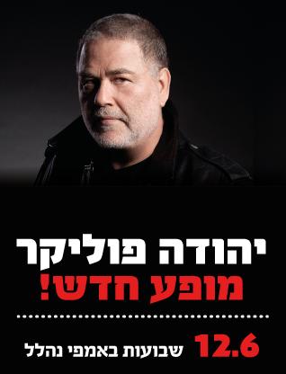 יהודה פוליקר  12.6 אמפי נהלל