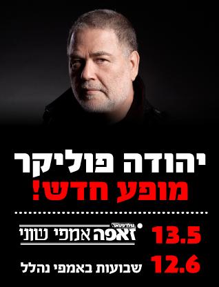 יהודה פוליקר / 13.5 זאפה אמפי שוני + 12.6 אמפי נהלל