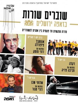 פסטיבל ישראל – שוברים שורות 27.5