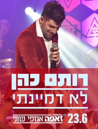 רותם כהן  23.6