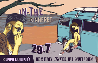 IN-The Kinneret