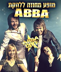סוכות: ABBA LIVE