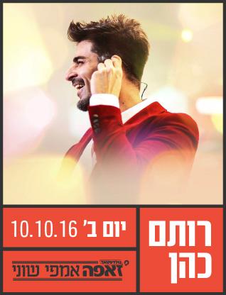 רותם כהן 10.10