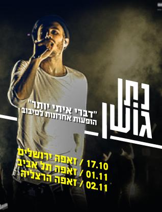 נתן גושן 1-2.11.2016