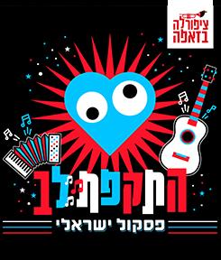 ציפורלה מציגה: פסקול ישראלי