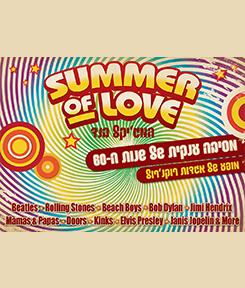 מופע שנות ה- 60 Summer Of Love מארחים את: חמי רודנר ודניאל סלומון