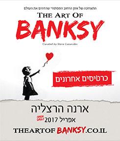 התערוכה של בנקסי The Art Of Banksy
