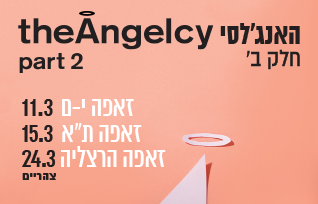 theAngelcy 15.3