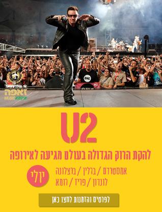U2 – יוני