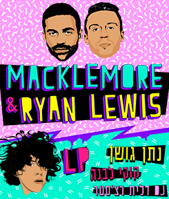 MACKLEMORE & RYAN LEWIS + LP פלייליסט