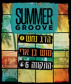SummerGroove-סאמר גרוב