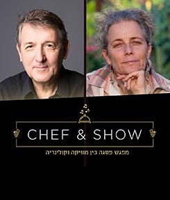 יוני רכטר ורמה בן צבי – Chef & Show