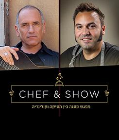 דויד ברוזה ומסימיליאנו דה מטאו – Chef & Show