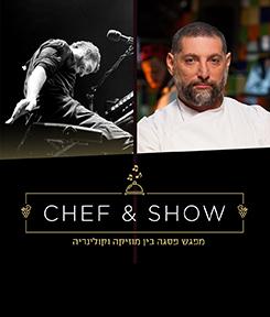 שלומי שבן ואסף גרניט  – Chef & Show