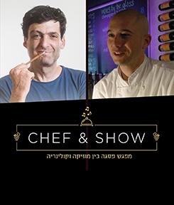 פרופ' דן אריאלי והשף ערן אלחלל  – Chef & Show