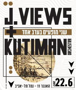 קותימאן אורקסטרה | J. views  שני מופעים בערב אחד