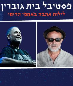 אהוד בנאי | יהודה פוליקר שני מופעים בערב