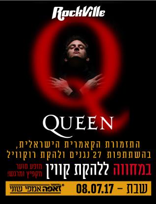 התזמורת הקאמרית הישראלית ולהקת רוקוויל 8.7