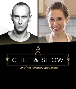 אסף אמדורסקי והשפית אורי שביט | Chef & Show
