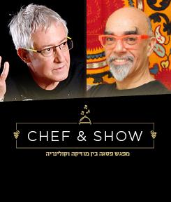 גידי גוב והשף ישראל אהרוני | Chef & Show