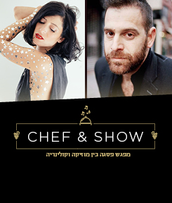 אפרת גוש והשף עומר מילר   Chef & Show
