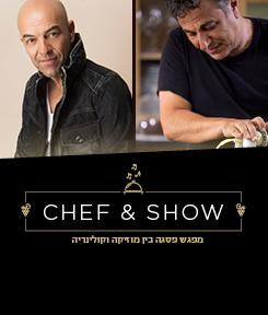 פבלו רוזנברג והשף חיים כהן   Chef & Show