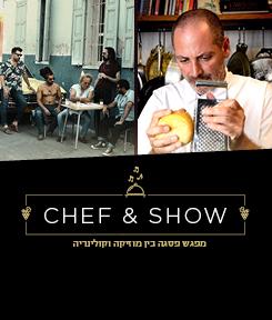 חנוכה: מועדון הקצב של אביהו פנחסוב והשף ניר צוק   Chef & Show