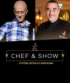 אבי סינגולדה והשף שאול בן אדרת   Chef & Show