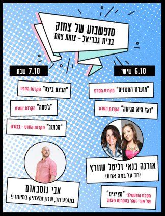פסטיבל קומדיה- בית גבריאל