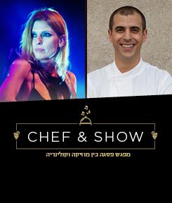 דנה ברגר והשף אוראל קמחי (מסעדת פופינה) אורחת: ריקי גל Chef&Show