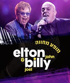מופע מוזיקלי חדש ומרהיב המבוסס על השירים של בילי ג׳ואל ואלטון ג׳ון – Just the way you are