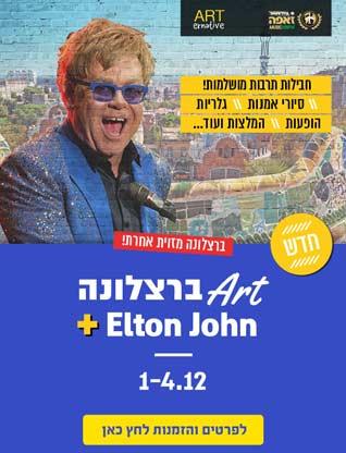 Art + Elton John