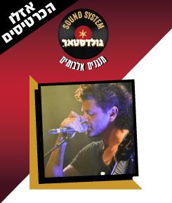 אמיר דדון – אורחת מיוחדת: נינט טייב