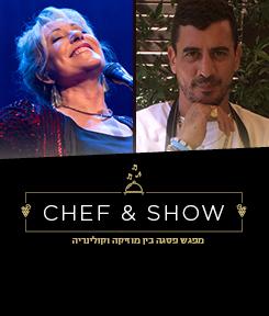 ריקי גל והשף אביב משה   Chef & Show