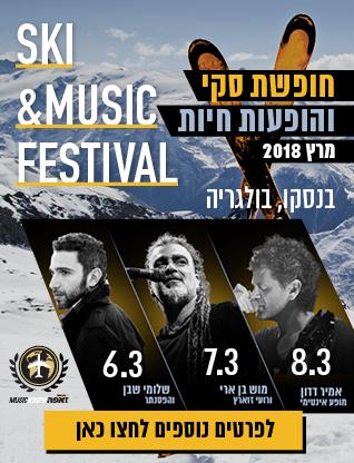 music & ski festival
